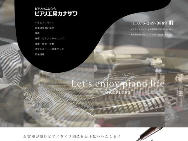 Screenshot of www.piano-koubou.com