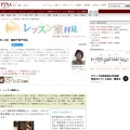 Screenshot of www.piano.or.jp