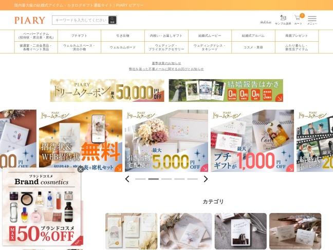 http://www.piary.jp/