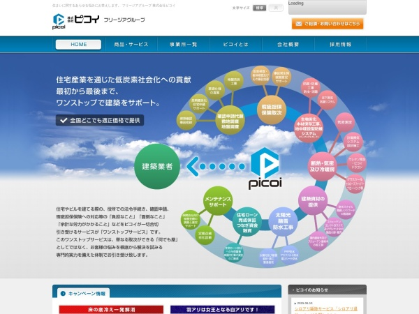 Screenshot of www.picoi.co.jp
