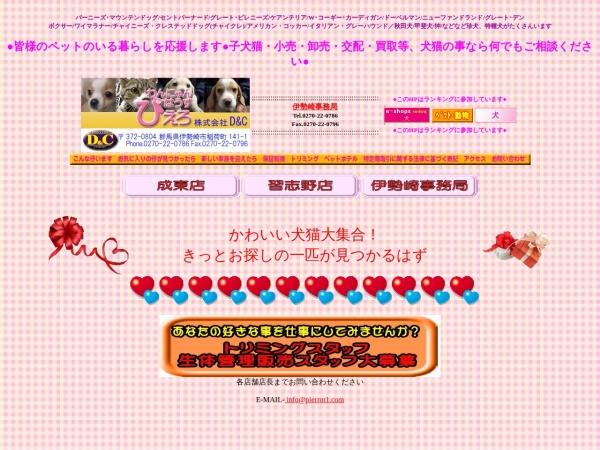 Screenshot of www.pierrot1.com
