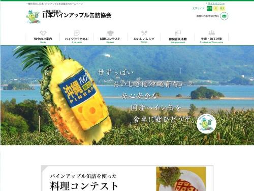 Screenshot of www.pine.or.jp
