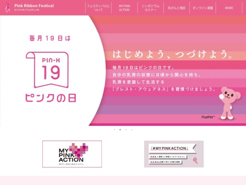 Screenshot of www.pinkribbonfestival.jp