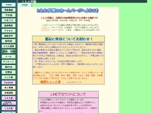 Screenshot of www.pionet.ne.jp