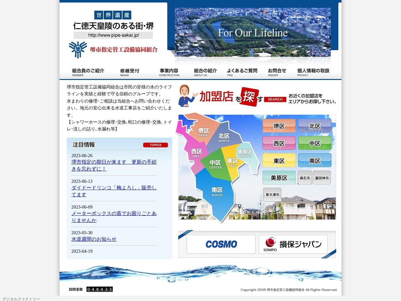 堺市指定管工設備協同組合