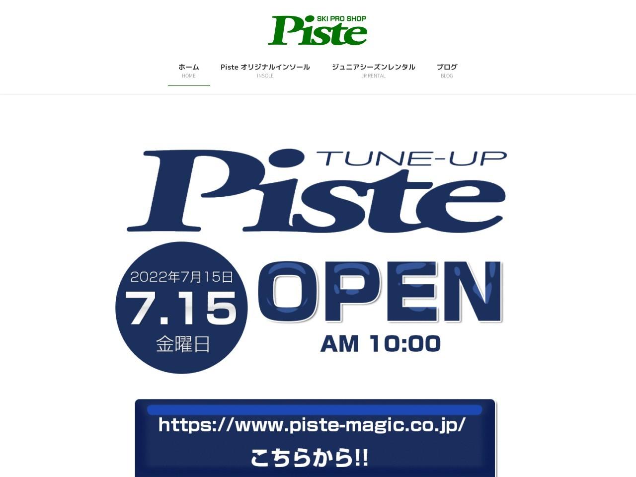 スキープロショップピステ