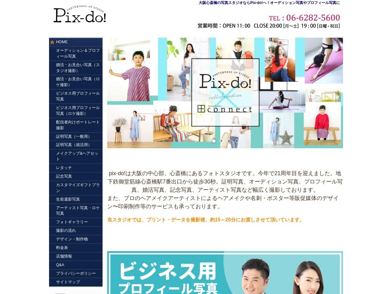 Pix―Do心斎橋店