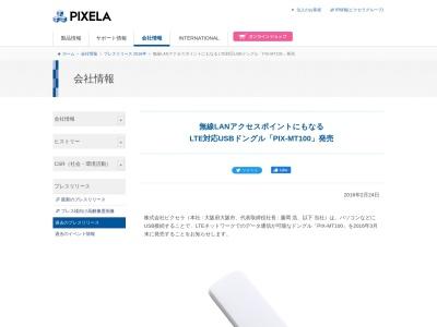 http://www.pixela.co.jp/company/news/2016/20160224.html