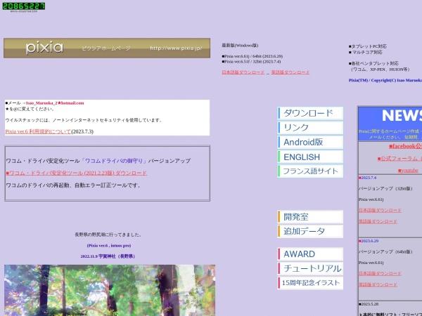 Screenshot of www.pixia.jp