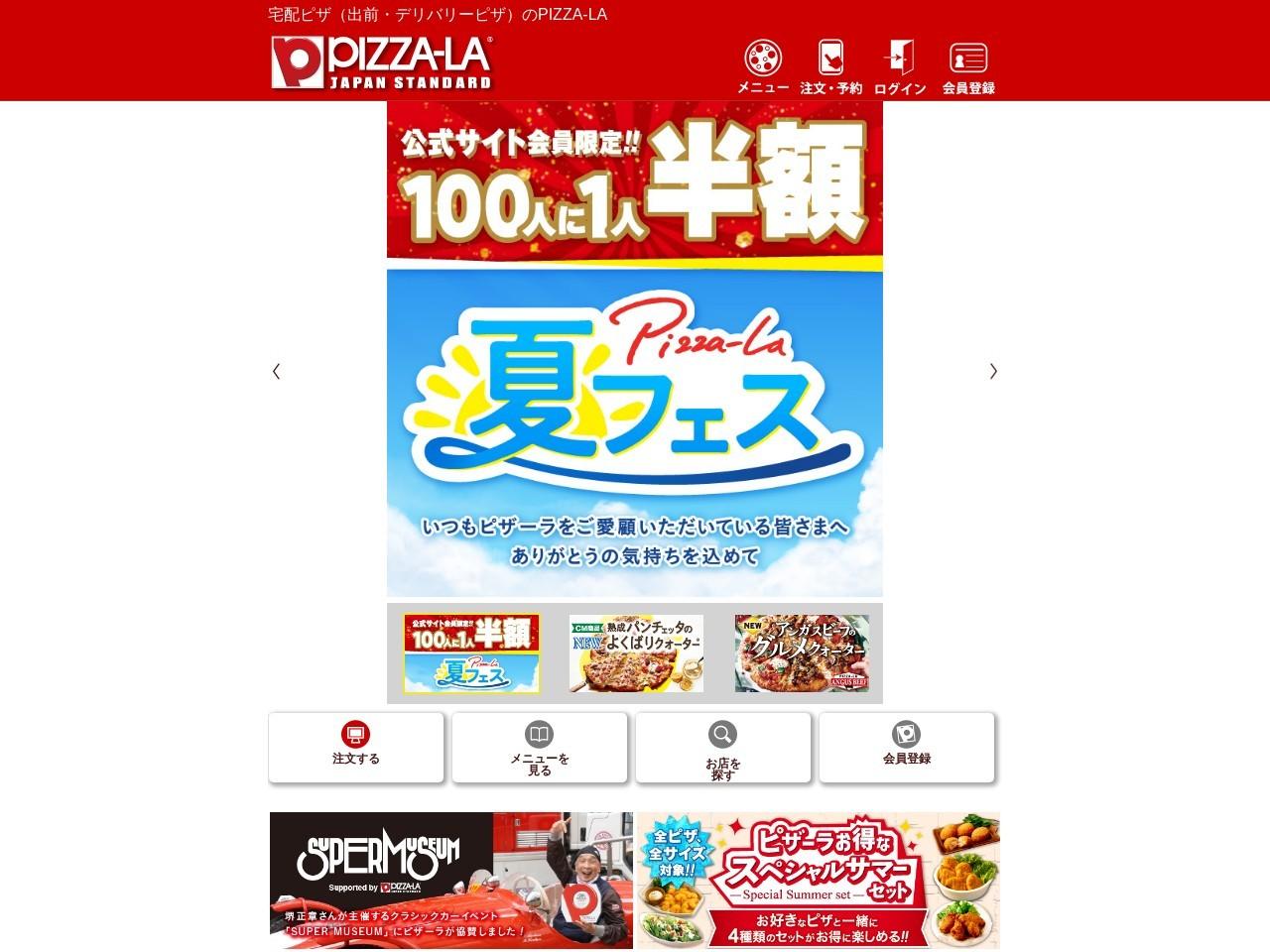 ピザーラエクスプレス東京タワー店