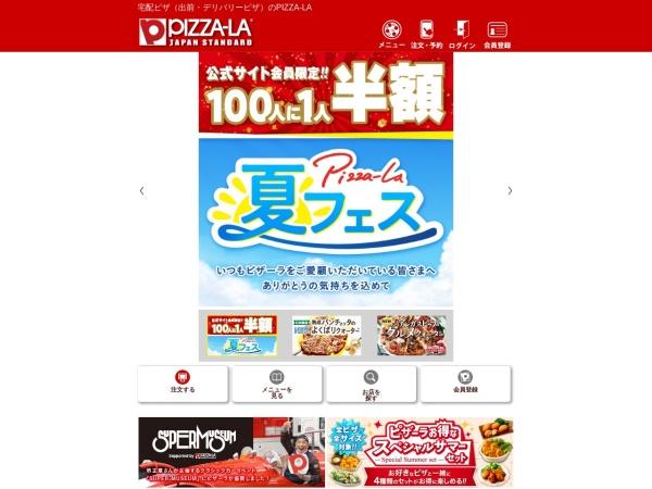 Screenshot of www.pizza-la.co.jp