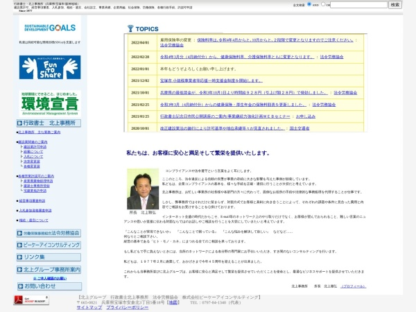 Screenshot of www.pki.co.jp