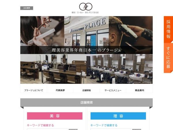 http://www.plage-bb.co.jp/