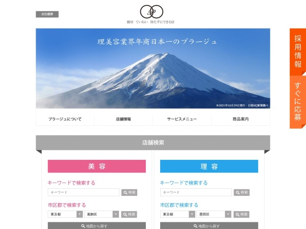 Screenshot of www.plage-bb.co.jp