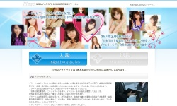 Screenshot of www.plage-net.jp