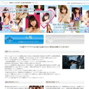 http://www.plage-net.jp/