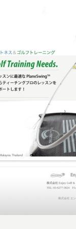 Screenshot of www.planeswing.jp