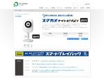 http://www.planex.co.jp/products/cs-qr20/
