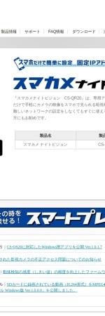 http://www.planex.co.jp/products/cs-qr20/
