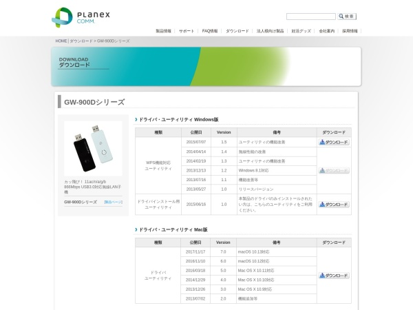 http://www.planex.co.jp/support/download/gw-900d/