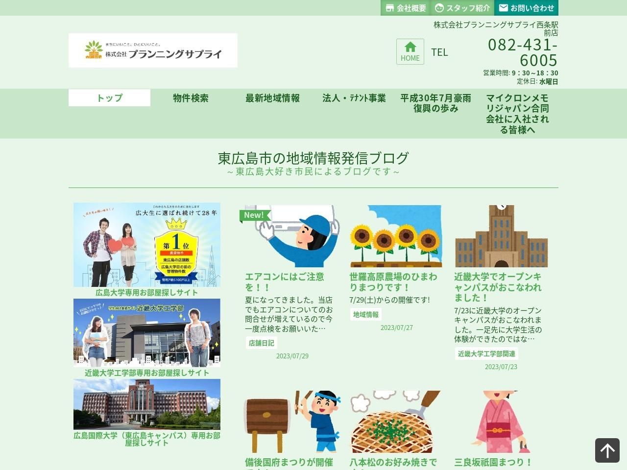 株式会社プランニングサプライ広島大学前店