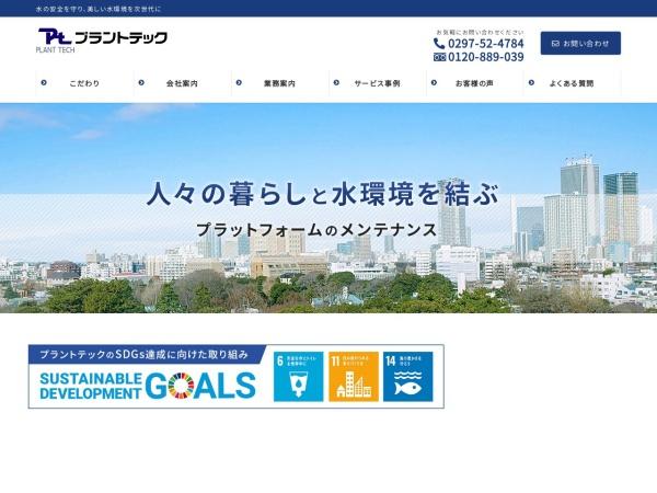 http://www.planttec.net