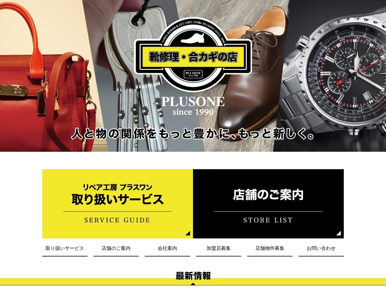 プラスワン・コノミヤ堺東店