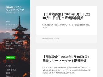 http://www.plusone.ne.jp/
