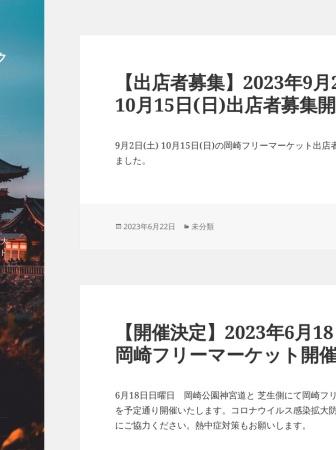 Screenshot of www.plusone.ne.jp