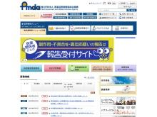Screenshot of www.pmda.go.jp
