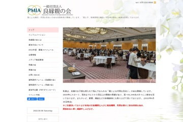 Screenshot of www.pmia.jp