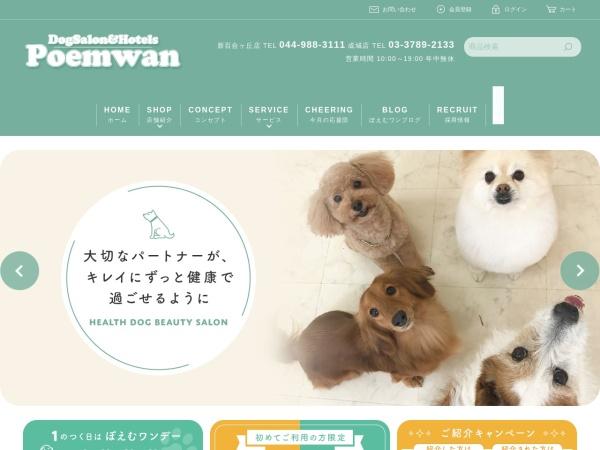 Screenshot of www.poemwan.com