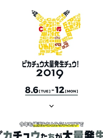 http://www.pokemon.co.jp/ex/pika_event/