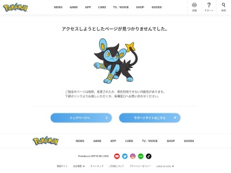 http://www.pokemon.co.jp/info/2016/06/160609_e01.html