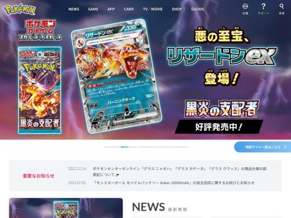 http://www.pokemon.co.jp