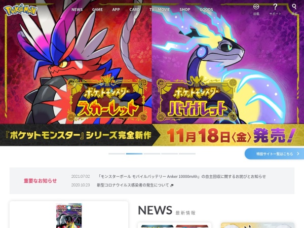 Screenshot of www.pokemon.co.jp
