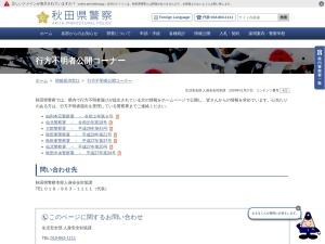 www.police.pref.akita.jp/kenkei/teikyou-bousi/yukuefumei/body.html