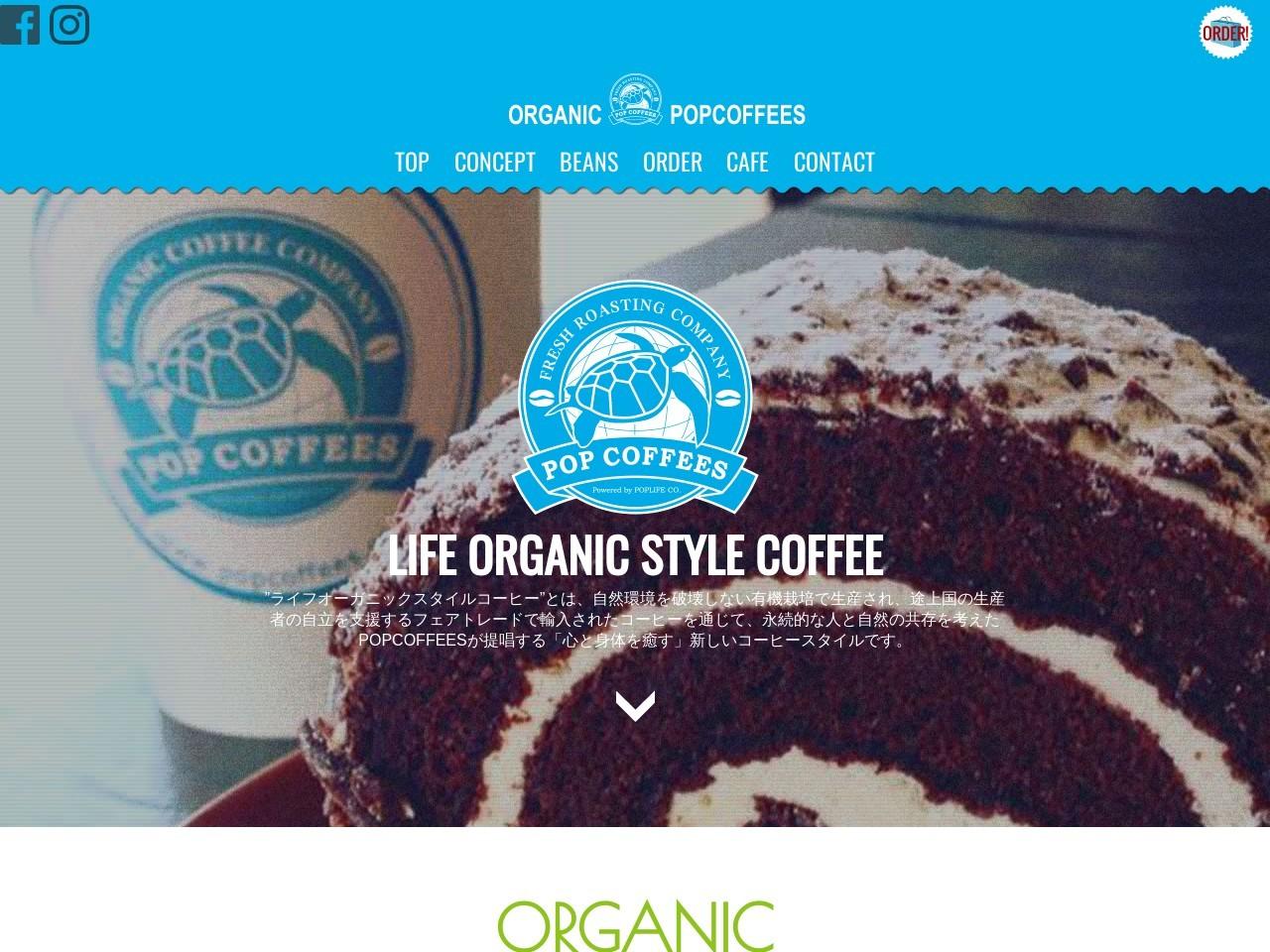 POPCOFFEES(ポップコーヒーズ)は有機無農薬(オーガニック)・フェアトレードコーヒー専門のコーヒー販売店