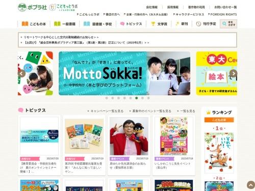 Screenshot of www.poplar.co.jp