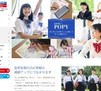 http://www.popy.jp/chugaku/