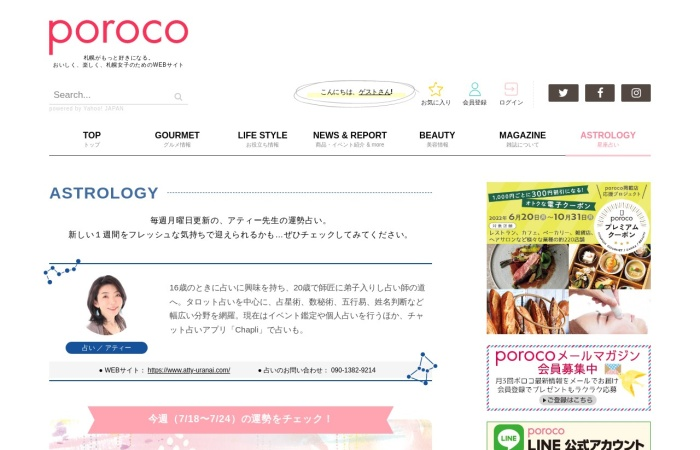 Screenshot of www.poroco.co.jp