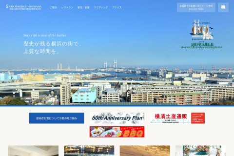Screenshot of www.porthill-yokohama.jp