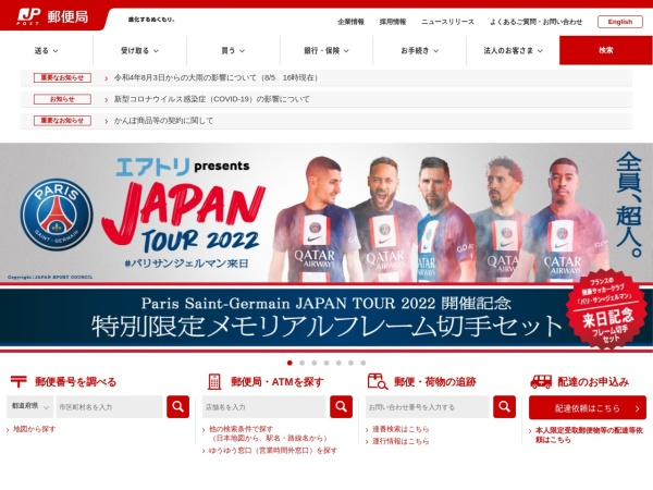 Screenshot of www.post.japanpost.jp
