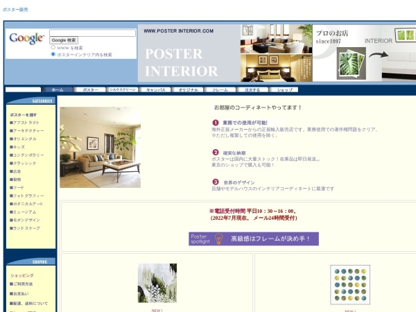 Screenshot of www.posterinterior.com