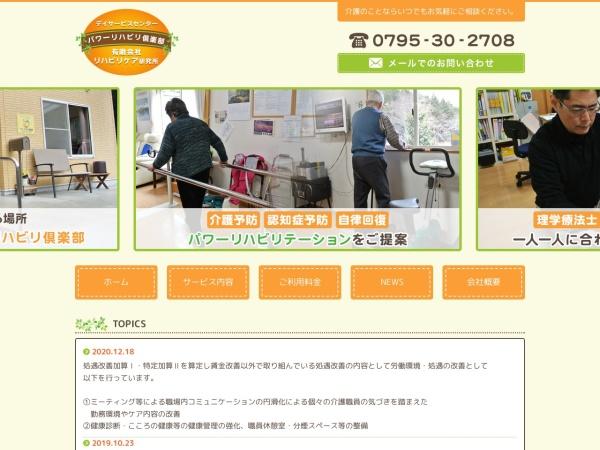 Screenshot of www.power-reha.jp