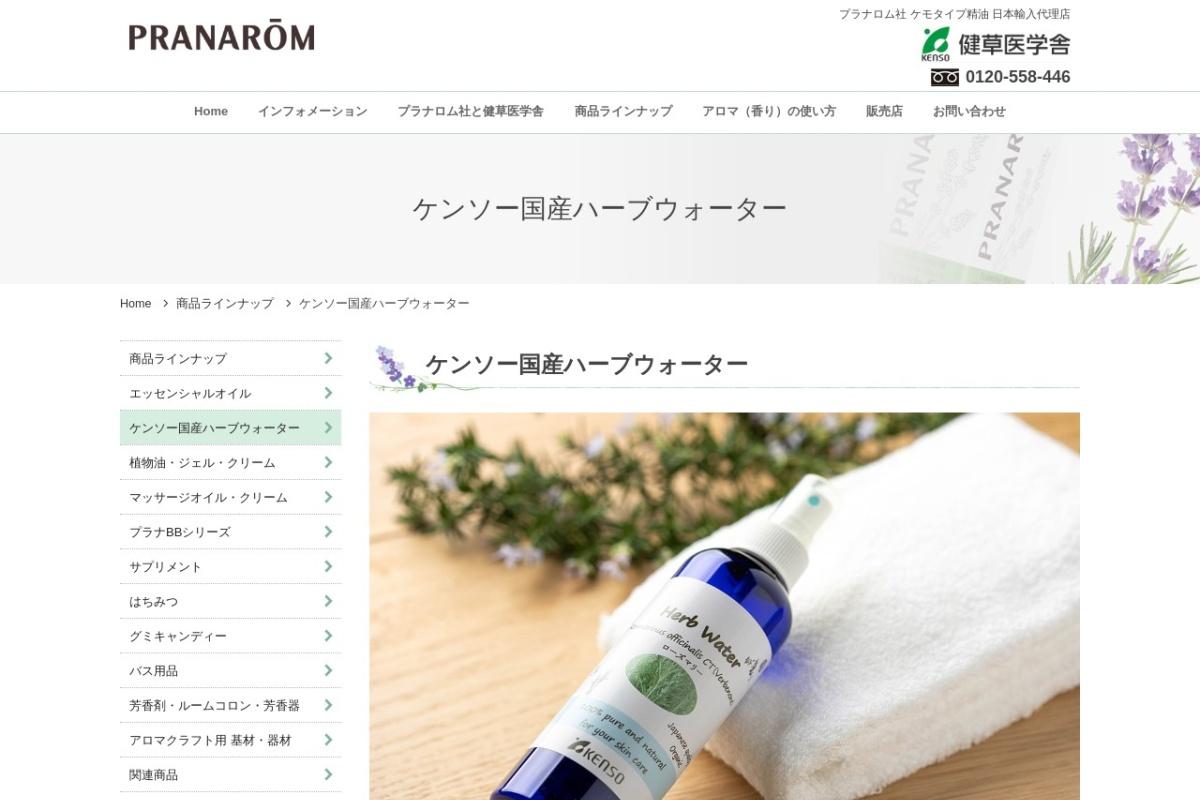 Screenshot of www.pranarom.co.jp