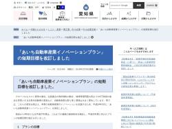 http://www.pref.aichi.jp/0000049118.html
