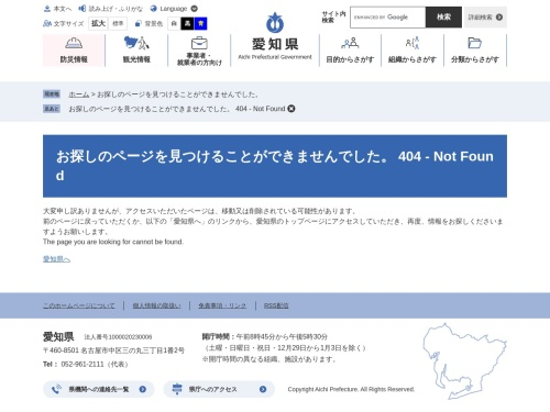 Screenshot of www.pref.aichi.jp