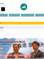 http://www.pref.aomori.lg.jp/