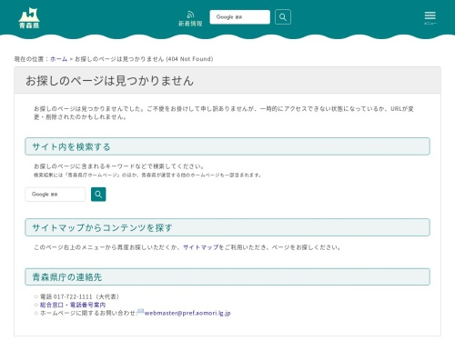 Screenshot of www.pref.aomori.lg.jp